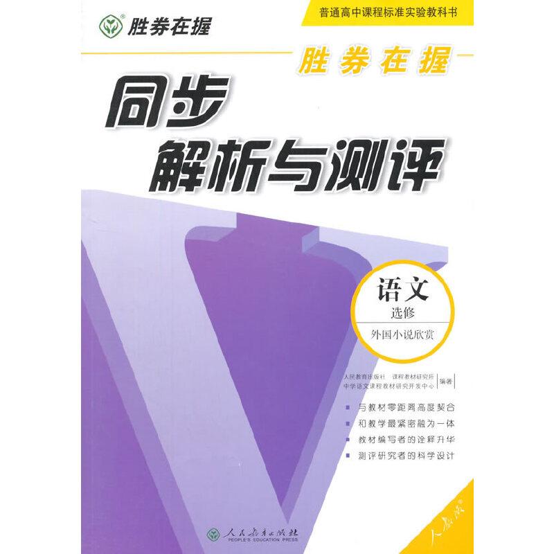胜券在握 同步解析与测评 高中语文选修 外国小说欣赏