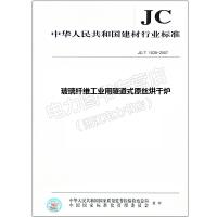 JC/T1028-2007 玻璃纤维工业用隧道式原丝烘干炉【国家标准书籍】