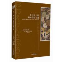 【二手旧书8成新】大江健三郎 讲述作家自我 (日)大江健三郎 9787802519497