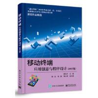 【二手旧书8成新】移动终端应用创意与程序设计(2015版 黄先开 9787121274909