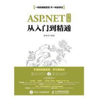 【二手旧书8成新】ASP NET 开发从入门到精通 张明星 9787115419712