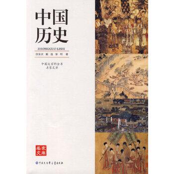 中国大百科全书名家文库--中国历史 田庆余,戴逸,彭明谈中国历史