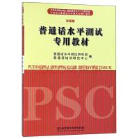 普通话水平测试专用教材(全新版)