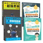 硅谷工程师爸爸的超强思维课(全四册套装):激发孩子的数感天赋+建立孩子的几何思维+塑造儿童学习型大脑+逻辑思维训练[精
