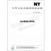 NY 5118-2002 无公害食品 菜籽油