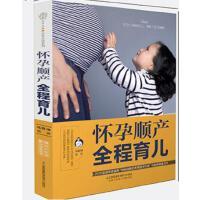 怀孕顺产全程育儿 怀孕书籍 怀孕圣经 孕妇书籍大全 怀孕期 胎教书籍孕婴书怀孕食谱孕妇 书新生儿书籍母乳喂养准妈妈读本