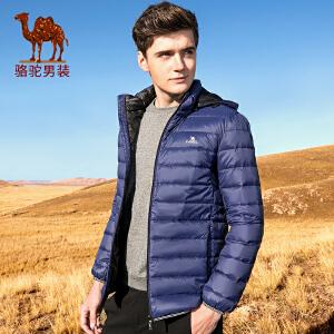 CAMEL骆驼   户外轻薄羽绒服男冬季修身短款男士外套韩版可脱卸帽羽绒衣