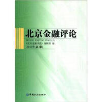 【二手旧书8成新】北京金融评论(2010年第3辑 《北京金融评论》编辑部 9787504956248