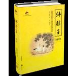 国学经典:韩非子