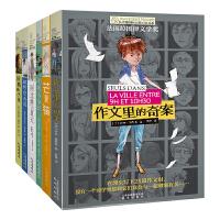 长青藤国际大奖小说书系・第三辑(套装共6册)