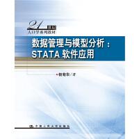 数据管理与模型分析:STATA软件应用(21世纪人口学系列教材)