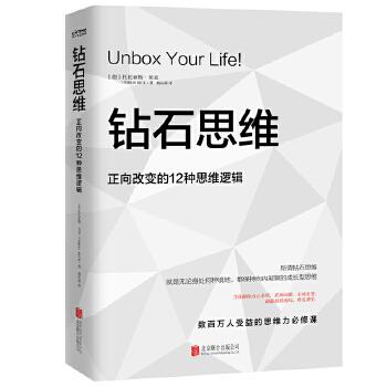 钻石思维-北京联合出版公司(pdf+txt+epub+azw3+mobi电子书在线阅读下载)