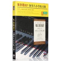 正版车尔尼821钢琴八小节练习曲基础入门教学视频教材2DVD光盘