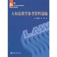 【二手旧书8成新】人权法教学参考资料选编 白桂梅,刘骁 9787301201138