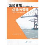 危险货物运输与管理