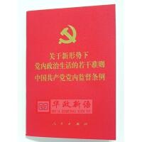 【人民出版社】64开二合一 关于新形势下党内政治生活的若干准则 中国共产党党内监督条例64开