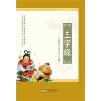 三字经中国传统文化教育全国中小学实验教材中国国学文化艺术中心教育部课题组