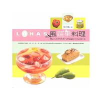 【中商原版】港台原版 LOHAS�L蔬果料理