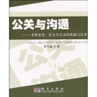 【二手书9成新】 公关与沟通:非职业化、泛公共关系的机制与艺术 单凤儒 科学出版社 9787030273789