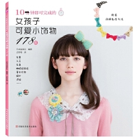 10分钟即可完成的女孩子可爱小饰物178款(亚洲欧洲美洲最新流行款,头花、蝴蝶结、蕾丝衣领等,附有详细制作方法)