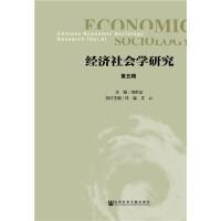 经济社会学研究 第五辑