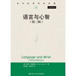 语言与心智(第三版)(当代世界学术名著)