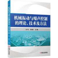 【二手旧书8成新】机械振动与噪声控制的理论、技术及方法 王可,樊鹏 9787111482925