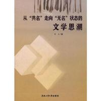 【二手旧书8成新】从共名走向无名状态的文学思想 曹为 9787565006302