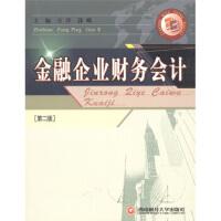 【二手旧书8成新】金融企业财务会计(第2版 方萍,郭峨 9787811385106