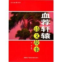 红色绝唱系列-血荐轩辕诗文故事