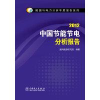 能源与电力分析年度报告系列 2012 中国节能节电分析报告
