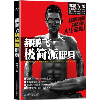 郝鹏飞极简派健身(凤凰生活)美国运动医学会(ACSM)健身教练写给大忙人的极简速效健身书!每天30分钟,每个部位只做2个动作,不吃任何补剂,先天身体条件一般也能拥有理想身材!