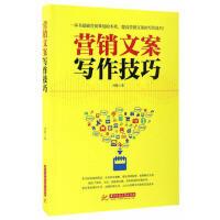 【二手旧书8成新】营销文案写作技巧 刘艳 9787568006026