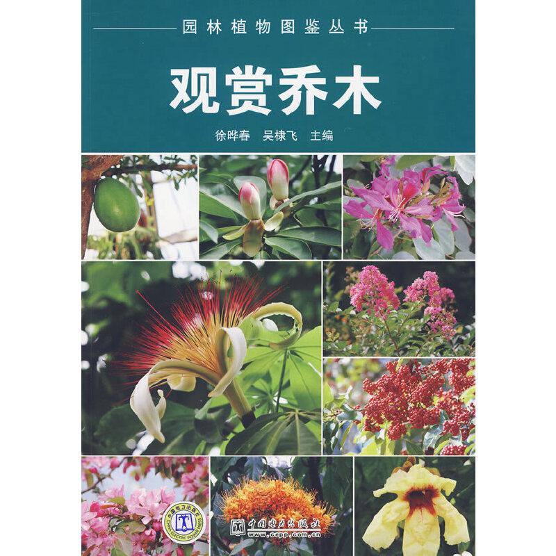 园林植物图鉴丛书  观赏乔木