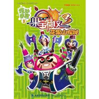 果宝特攻第三季炫动迷宫3花果山探秘