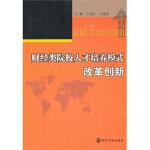 【TH】财经类院校人才培养模式改革创新 丁忠明 等 南京大学出版社 9787305083235