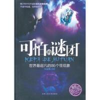 【二手旧书8成新】可怕的谜团(2012修订版 倪宛卿著 9787563924974