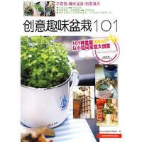 【二手旧书8成新】创意趣味盆栽101 My Garden花草游戏编辑部 9787538436600