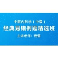 中医内科学(中级)经典易错例题精选班网课