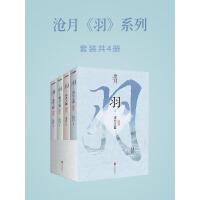 沧月《羽》系列(共4册)(电子书)