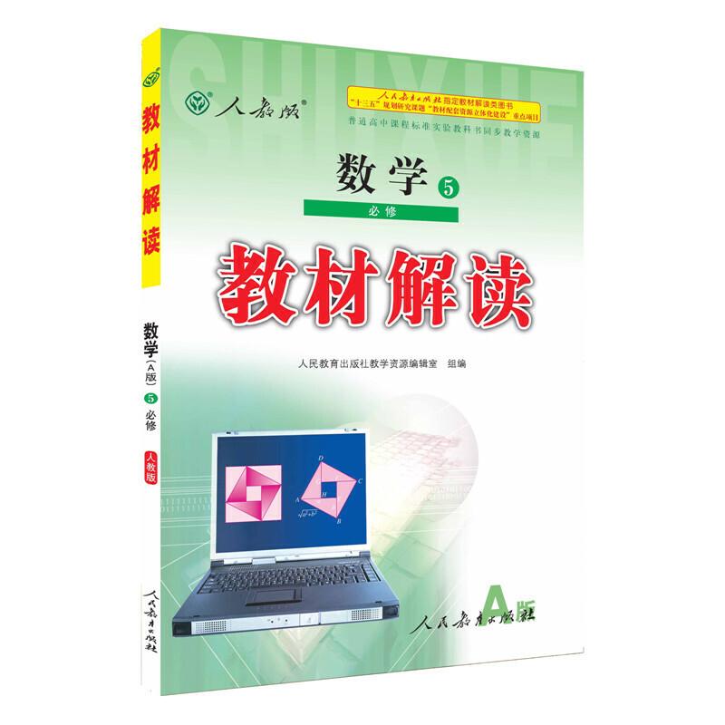 人教版 2016秋 新版教材解读 数学必修5(人教A版)