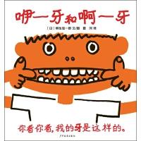 幼幼成长图画书咿――牙和啊――牙