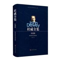 杜威全集・补遗卷:非现代哲学与现代哲学
