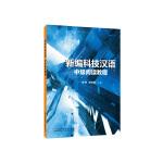 新编科技汉语 中级阅读教程