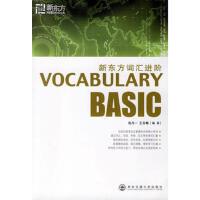 【二手旧书8成新】词汇进阶 VOCABULARY BASIC 包凡一,王玉梅 9787560523156
