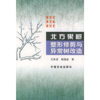 【二手旧书8成新】北方果树整形修剪与异常树改造 王跃进,杨晓盆 9787109073548