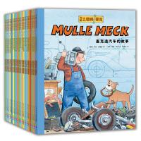 万 能工程师麦克(全20册)为3~6岁孩子打造的小工程师养成绘本3-8岁儿童图画书 幼儿童绘本幽默有趣故事书科普小百科