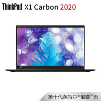 �想ThinkPad X1 Carbon 2020(37CD)14英寸�p薄�P�本��X(i5-10210U 8G 512G