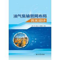 油气集输管网布局优化设计