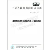 GB/T 7702.16-1997 煤质颗粒活性炭试验方法 pH值的测 7702